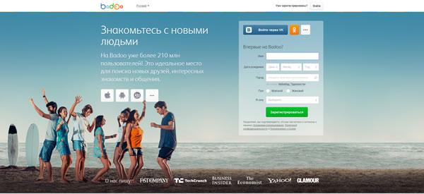 Бадоо сайт знакомств полная версия на русском языке