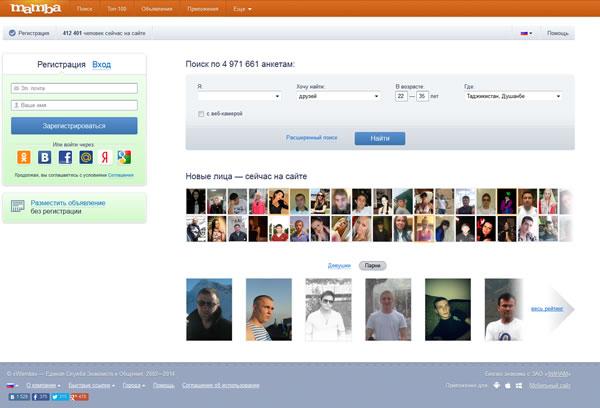 вамба ру сайт знакомств на русском языке регистрация