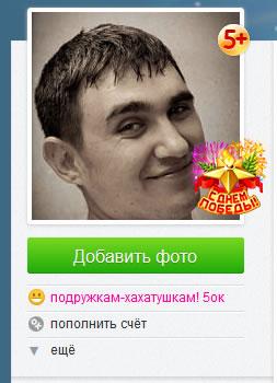 Фотография профайла
