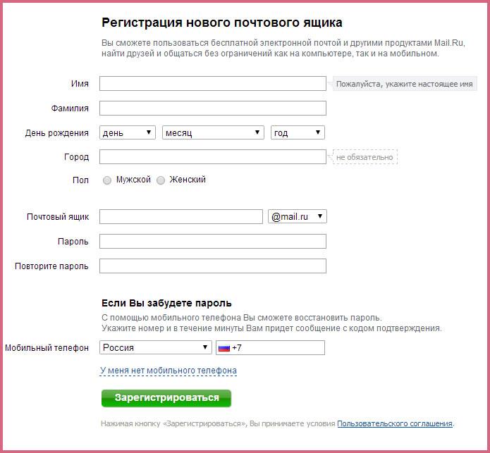 Регистрация в почте Mail.ru