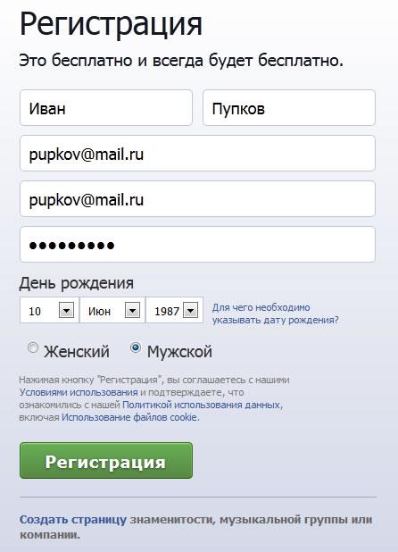 Регистрация в Facebook -  Шаг первый