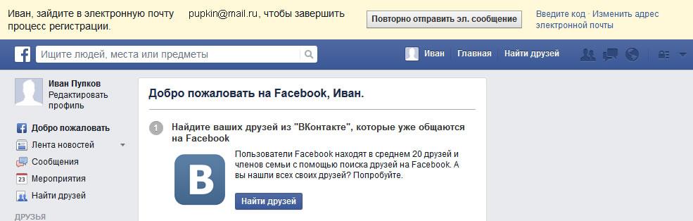 Регистрация в Facebook -  Шаг четвертый