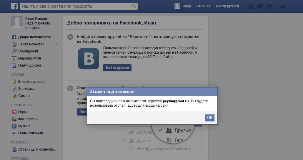 Регистрация в Facebook -  Шаг шестой