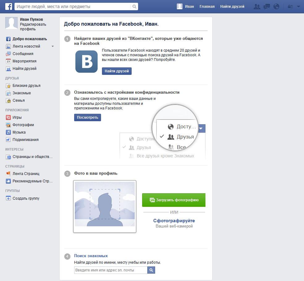 Регистрация в Facebook -  готово