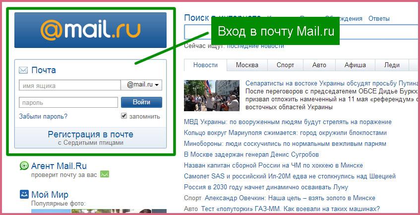 электронная почта майл.ру вход