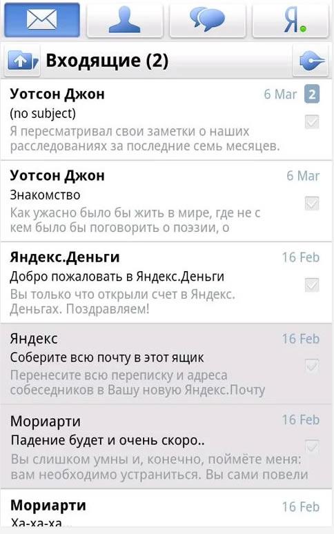 Yandex почта вход вконтакт - 6d17
