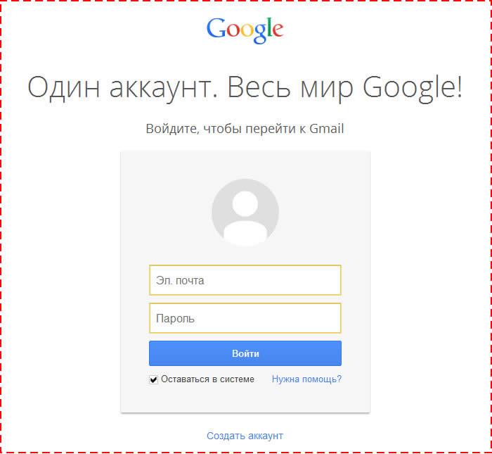 Gmail.com вход в электронную почту