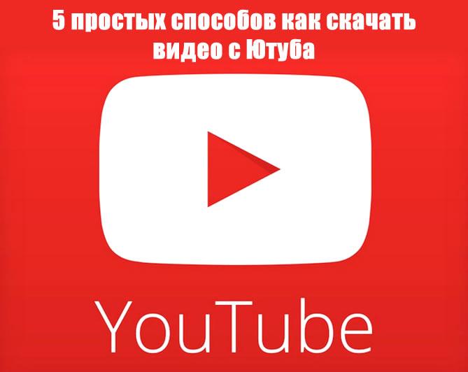 5 простых способов как скачать видео с Ютуба