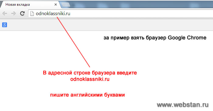 Одноклассники вход на сайт