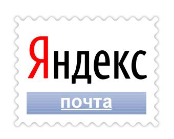 Самая популярная почта