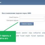 Вконтакте забыли пароль