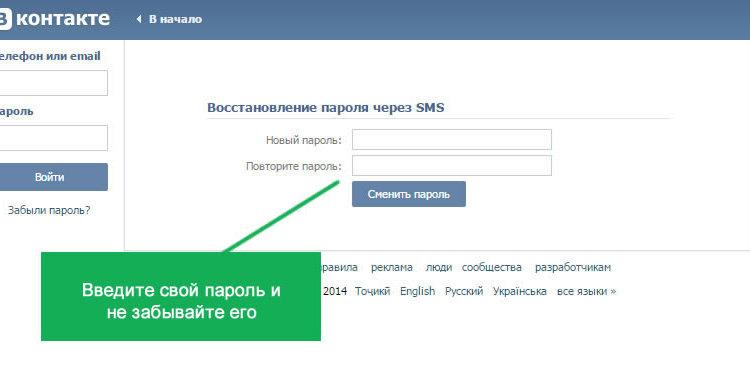 Восстанавление Пароля Вконтакте
