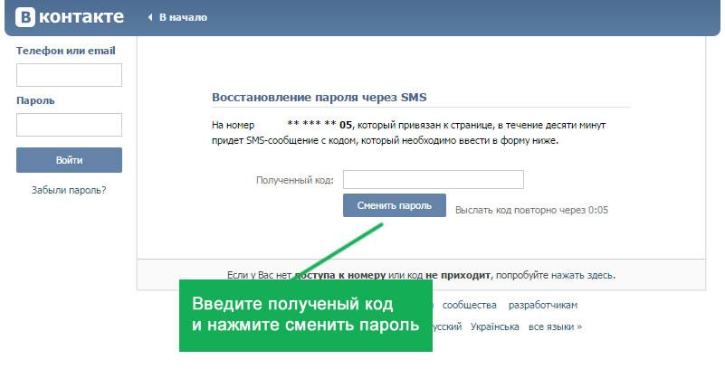 Восстановление пароля через SMS