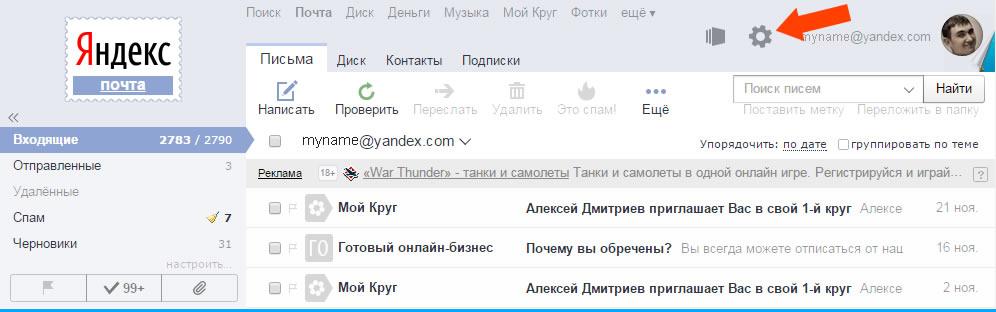 Удалить почтовый ящик Яндекс - Шаг второй
