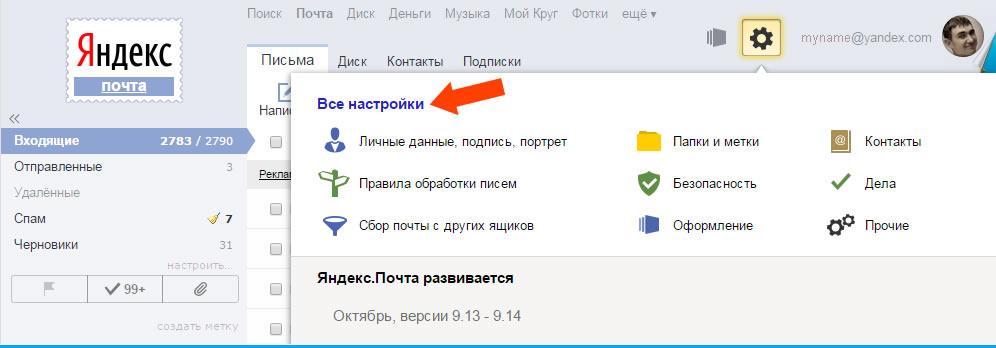Удалить почтовый ящик Яндекс - Шаг Третий