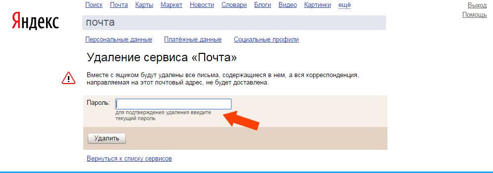 Удалить почтовый ящик Яндекс - Шаг Четвертый