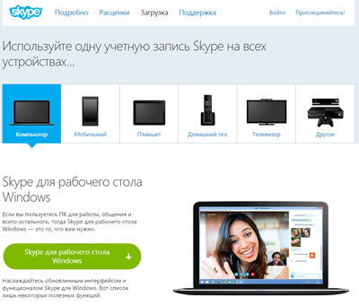 Скачать русский бесплатный скайп