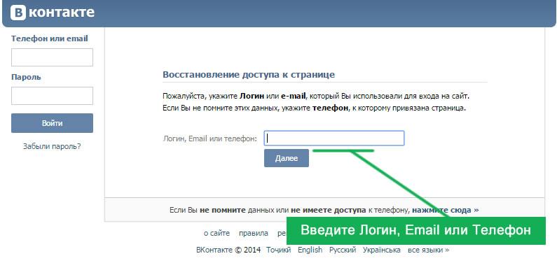 На странице Восстановление Доступа к Странице введите свой логин, email или номер телефона
