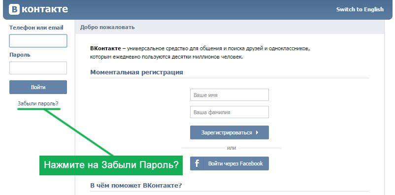 Забыли Пароль от Вконтакте