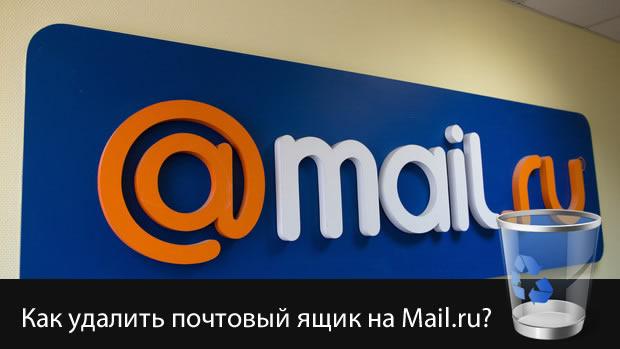 удалить почтовый ящик на Mail.ru