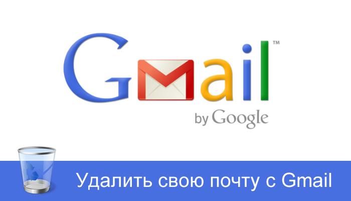 Как удалить почтовый ящик Gmail?