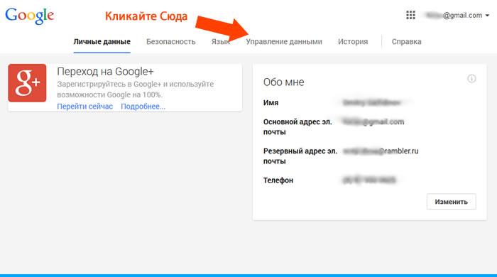 Как удалить почтовый ящик Gmail - Шаг Второй
