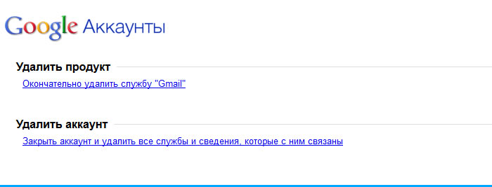 delete-gmail-step-4