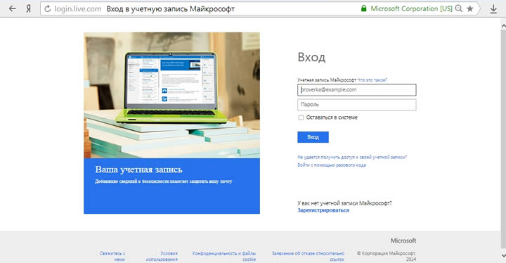 hot-mail-login-page