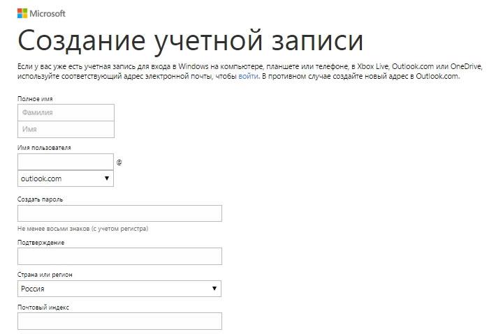 Почта Hotmail  Регистрация