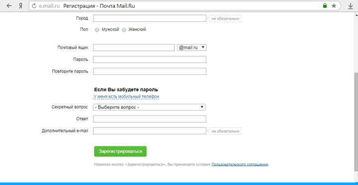 Mail.ru регистрация - Шаг Третий