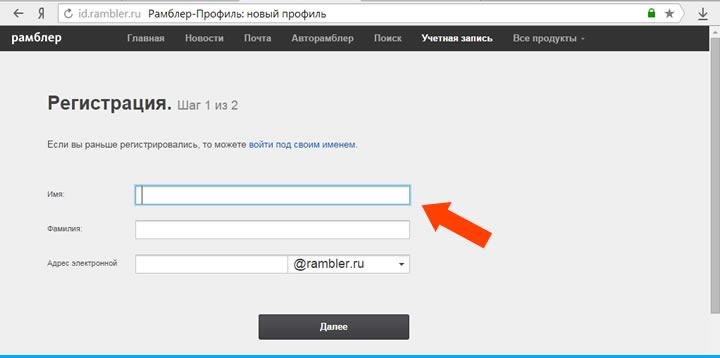 регистрация знакомства rambler mail ru