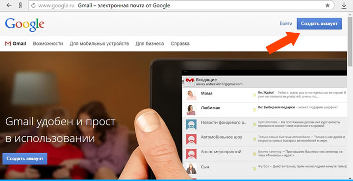Почта gmail регистрация