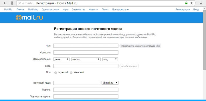 Mail.ru регистрация - Шаг Второй