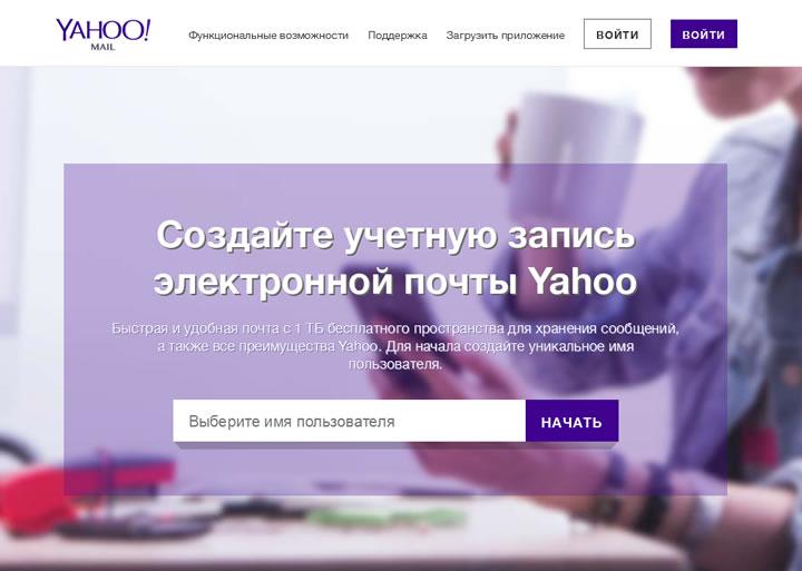 Yahoo почта регистрация