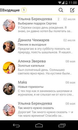 Яндекс.Почта – приложение для Андроид