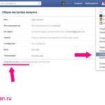 Facebook архив и резервное копирование аккаунта