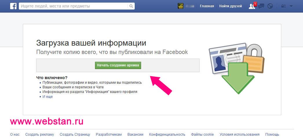 Бекап Facebook аккаунта – резервное копирование - Шаг второй