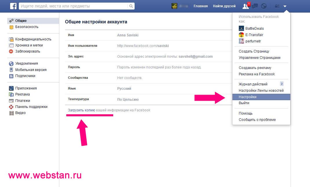Бекап Facebook аккаунта – резервное копирование - Шаг первый
