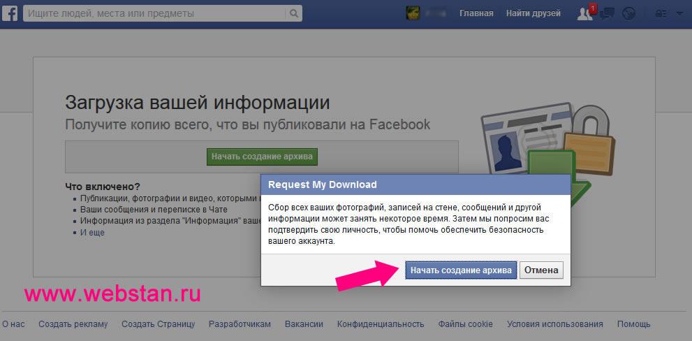 Бекап Facebook аккаунта – резервное копирование - Шаг третий