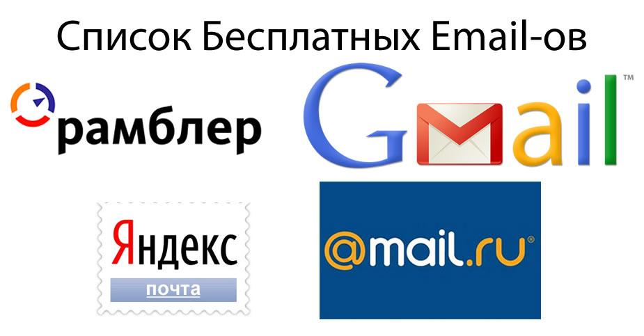 Бесплатный email