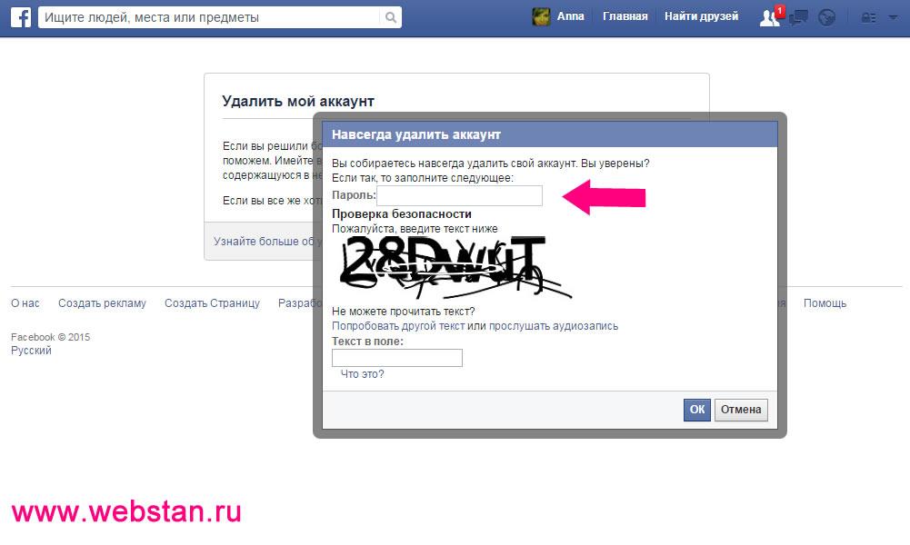Ввести свой пароль, чтобы потвердить удаление