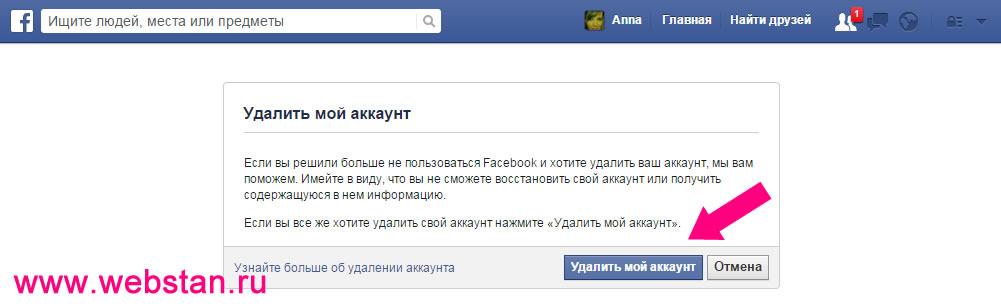 Итак, 3 простых шага для удаления своей страницы Facebook