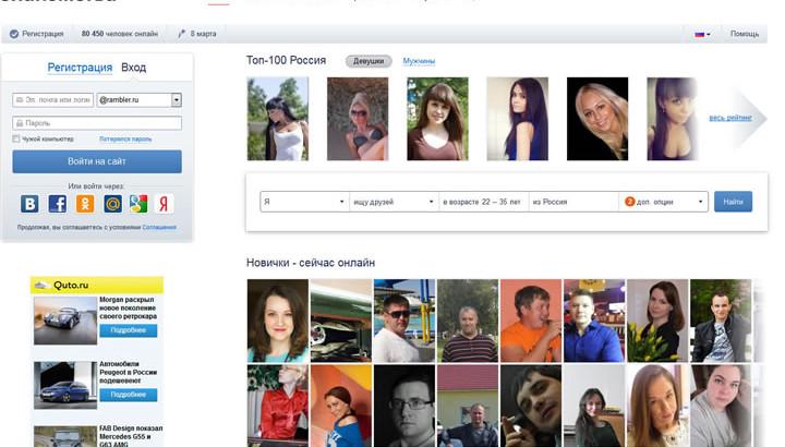 поиск в интернете знакомства на рамблер ру