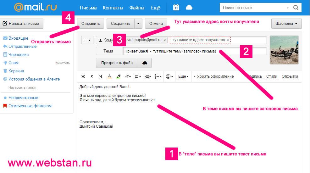 Яндекс Как Написать Шаблоны Письмо За Знакомства