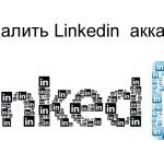 Как удалить Linkedin  профиль?