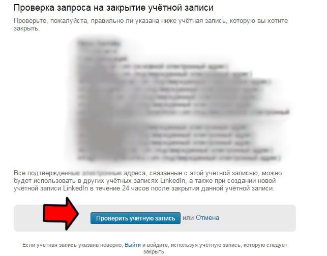 Последний шаг - подтвердить закрытие страницы Linkedin