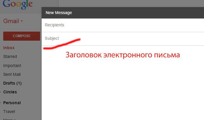 Заголовок электронного письма