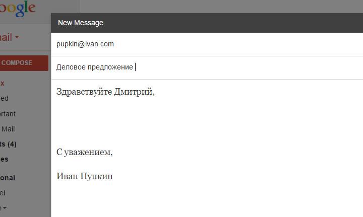 Составление электронного делового письма