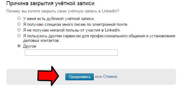 Укажите причину закрытия вашей страницы Linkedin