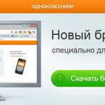 Скачать Одноклассники на компьютер